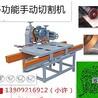 手动瓷砖切割机