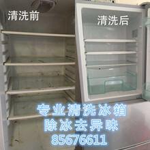 胶州专业清洗油烟机专业清洗冰箱除冰去异味