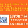 致茂2401/2402回收收购chroma2401/2402