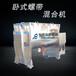 哈爾濱定制臥式螺帶混料機實驗室藥粉面粉攪拌機價格