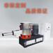 甘肅高速攪拌機混合設備PVC色母粉高速混合機廠家定制