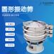 深圳生產1-6層可定制圓形振動篩不銹鋼三次元振動篩價格