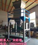 粮食自动装袋机/稻谷自动包装机/农作物包装机
