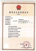广东省建筑地基基础工程资质证书办理须知