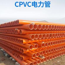 河南鄭州CPVC電力管MPP電力管廠家源頭廠家供貨圖片