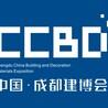 2021年第21届中国(成都)建筑及装饰材料博览会