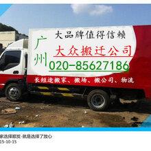 广州搬家、广州天河搬家、各区居民搬家、空调拆装
