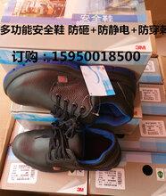 3M安全鞋3022劳保鞋图片