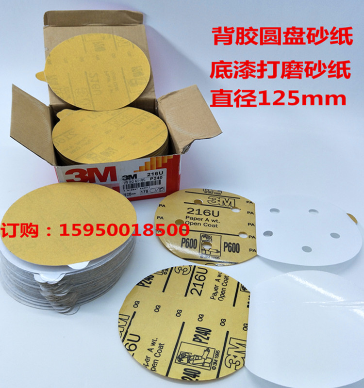 3m216U背胶砂纸5寸自粘砂纸原子灰打磨砂纸