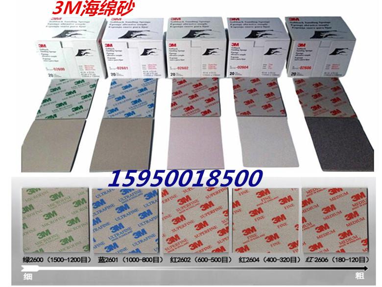 3M2600、2601、2602海绵砂纸塑胶漆面精密打磨砂纸