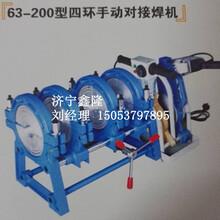 优质63-230液压热熔对接焊机价格