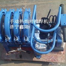 手动便携式热熔对接焊机价格