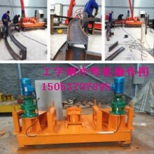 14-25工字钢工字钢弯曲机H钢冷弯机隧道工程设备