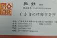 广州白云区越秀区买卖合同供货协议商业经济纠纷律师