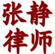广州白云区黄埔区番禺区经济纠纷律师买卖购销合同法律咨询