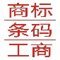 广西条形码办理,柳州桂林北海条形码办理,广西条形码办理流程图片