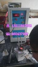 生产定做5公斤25型高频熔炼炉价格可面议