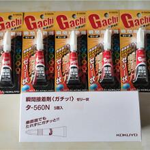 日本KOKUYO国誉瞬间粘合剂タ-560N4g果冻状