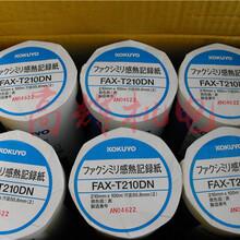 日本KOKUYO国誉传真机热敏记录纸FAX-T210DN