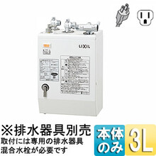 日本LIXIL温水器EHPN-CA3S2小型电热水器