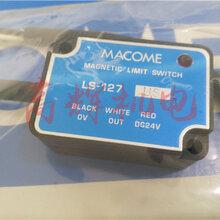 日本码控MACOME接近开关LS-127US磁性接近开关图片