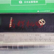 日本金属电铸筒外圆粗糙度样块标准片EA型