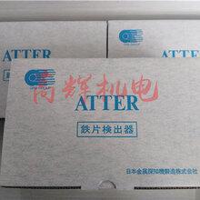 日本金属探知(JMDM)器ATTER-153A手提式检针器探测器