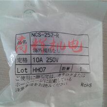 日本七星科学研究所插头NCS-252-R圆形连接器