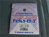 日本日油技研示溫貼測溫貼測溫紙D-38