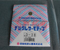 日本日油技研示温贴测温贴测温纸D-38