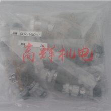 日本三和连接器SCK-1403-P金属连接器