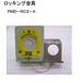 Maruyasu丸安进口安全组件PMD系列用摇摆金具PMD-RC2-A