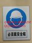 山西运城PVC反光电力标志牌-标志牌厂家