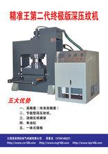 酒盒生产线(酒盒成型机)盛世登场热卖--一鼎印机