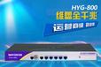 维盟HYG800全千M智慧WIFI网关(2017最新固件)