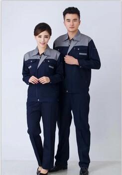白云区工衣定做厂家,太和工衣工装定制,定做企业工衣