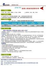 邯郸水泥路面优游注册平台补料特点快速通车全国发货图片