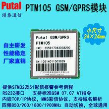 PTM105GSM模塊GPRS模塊無線通信模塊無線傳輸模塊圖片