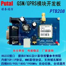供應?GSM模塊開發板GPRS模塊開發板PTB208圖片