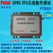 無線傳輸終端GPRSDTUPTD501客戶端設備