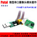 PTC06微型串口攝像頭模塊套件(PTC06配TTL電平UART接口板)