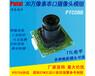 PTC08B串口攝像頭模塊監控攝像頭模塊車載攝像頭模組