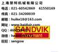 澳门CNMM120416-PR4205SANDVIK山特维克海外渠道强势批发NO:00620