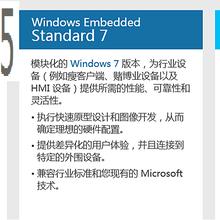 WINDOWS7嵌入式系统