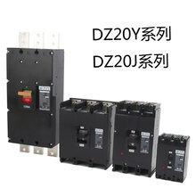塑殼斷路器DZ20Y-1250A塑料外殼開關大電流斷路器圖片及選型圖片
