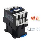 富泽低压电器CJX2-321036V交流接触器32A25A18A12A9A