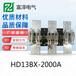 大電流旋轉式隔離刀開關HD13BX-2000/30閘刀2000A