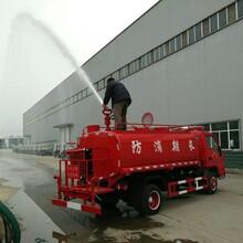 装水4吨厂区应急消防灭火车操作流程和视频图片
