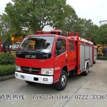 装水2吨民用消防车最低价格是多少?图片