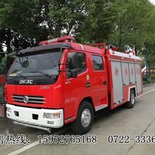 地方乡镇消防购买消防车选择哪种消防车性价比最高?图片